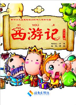 中国儿童成长必读的四大德赢手机版《西游记》
