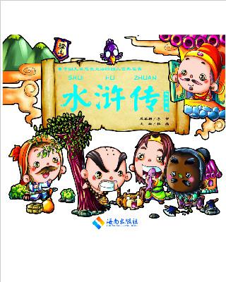 中国儿童成长必读的四大德赢手机版《水浒传》