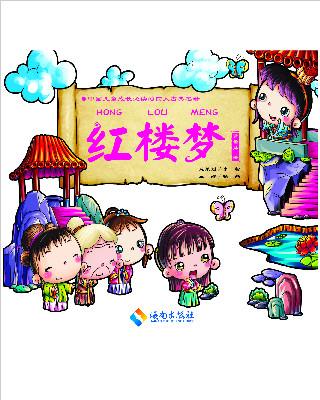 中国儿童成长必读的四大德赢手机版《红楼梦》