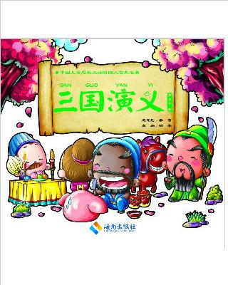 中国儿童成长必读的四大德赢手机版《三国演义》