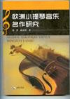 瓯洲小提琴音乐名作研究