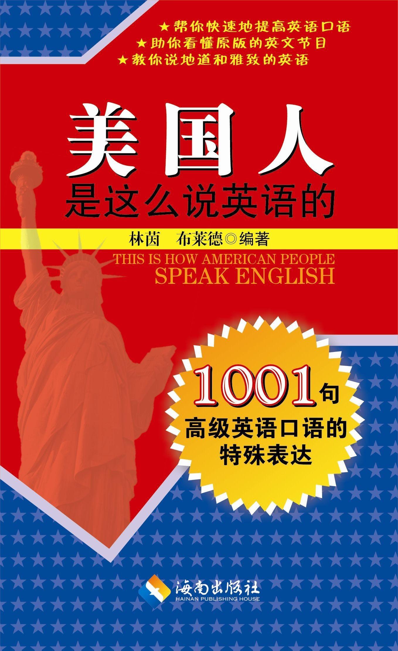 美国人是这么说英语的
