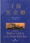 寻找黄金船