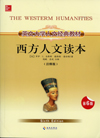 英文大学人文经典教材 西方人文读本
