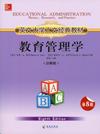 英文大学人文经典教材 教育管理学