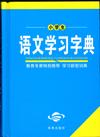 小学生语文学习字典