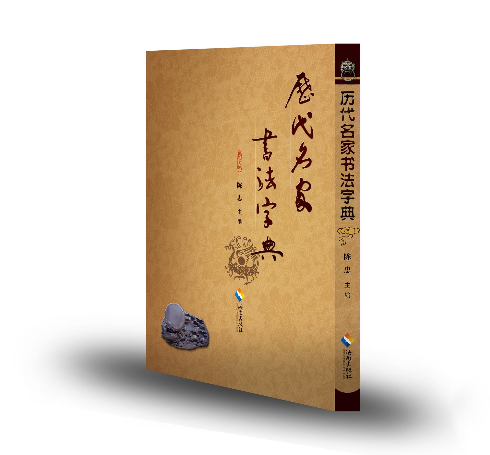历代名家书法字典