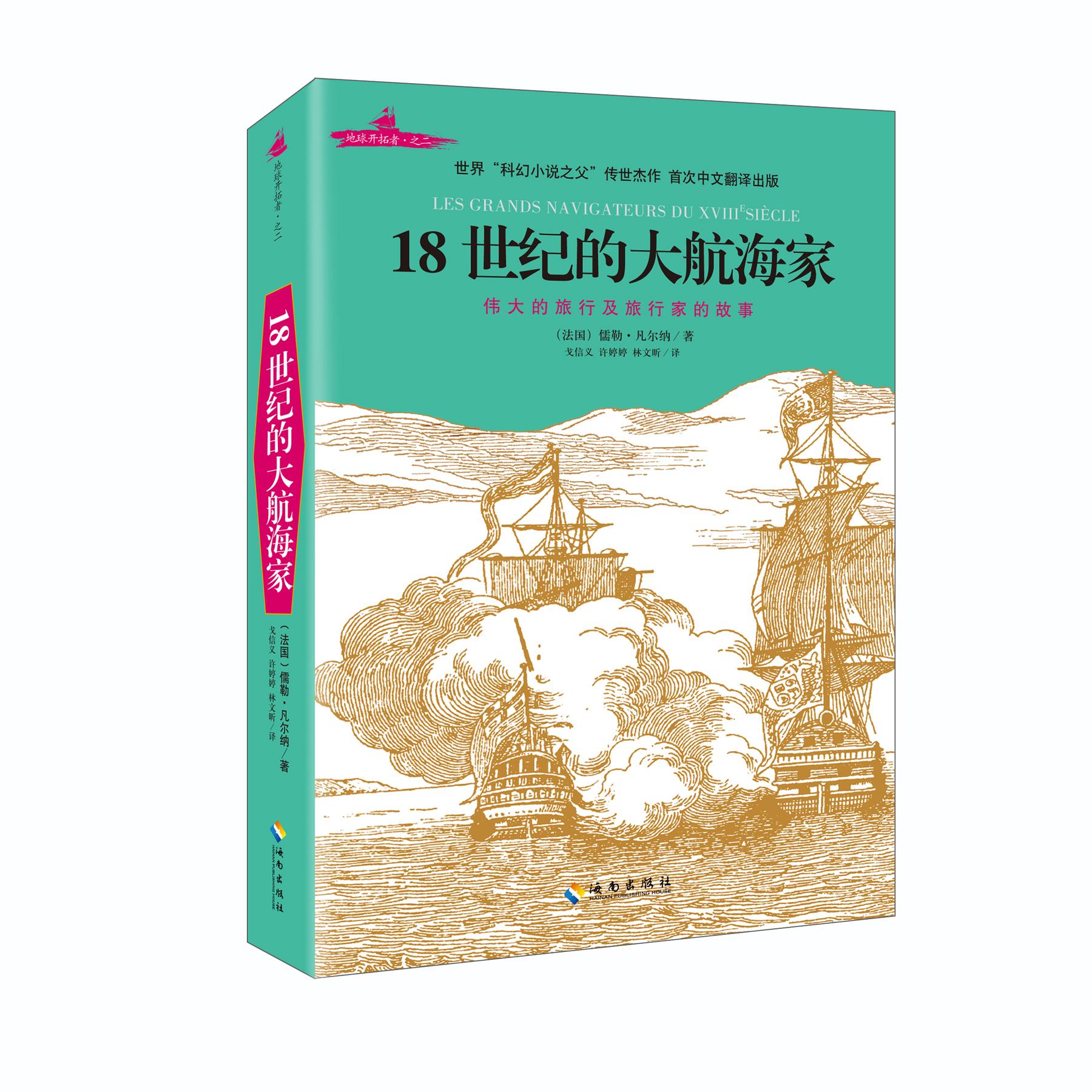 18 世纪的大航海家
