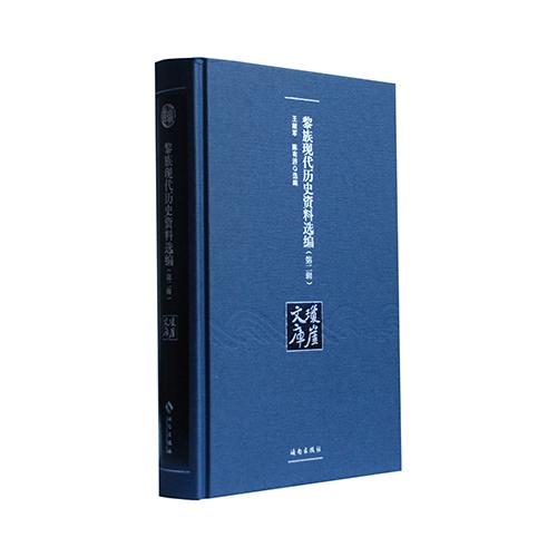 黎族现代历史资料选编(第二辑)